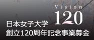 日本女子大学<Br>創立120周年記念事業募金